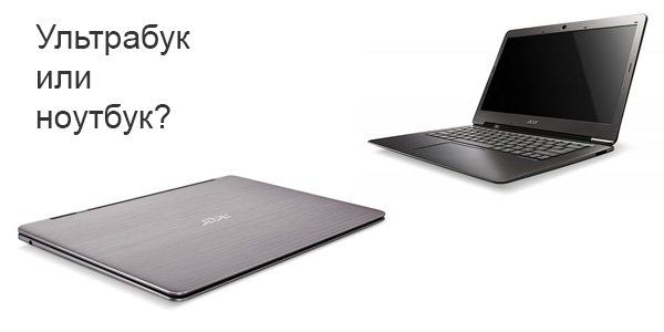 Ultrabuk ili noutbuk v chem raznitsa - Разница между Ноутбуками и ультрабуками