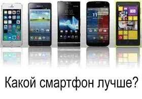 как выбрать недорогой смартфон