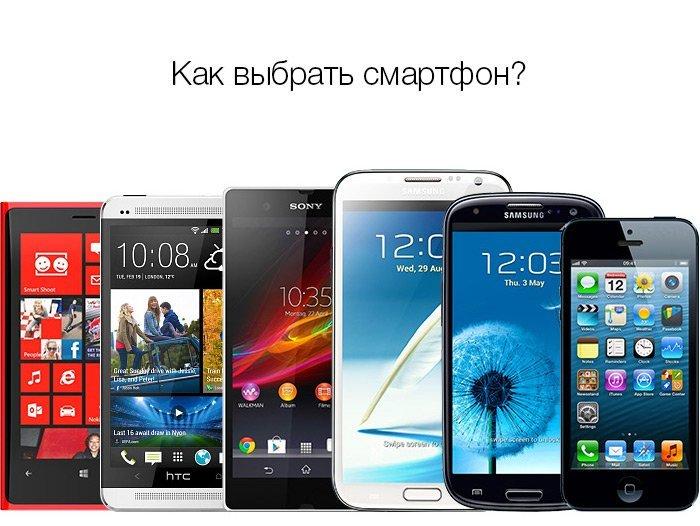 какой смартфон выбрать