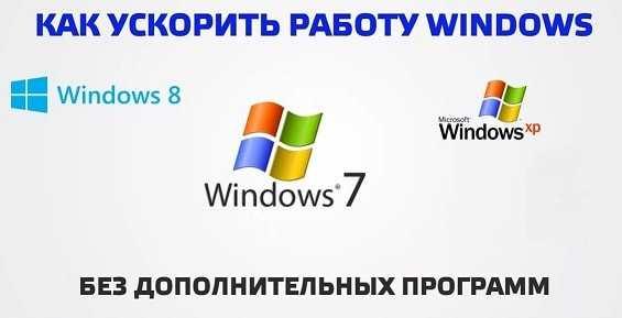 быстрое ускорение windows