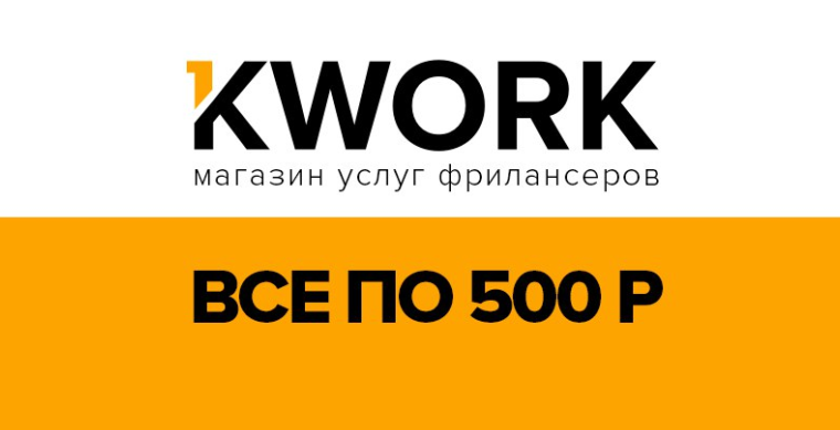 Биржа фриланса для новичков: обзор биржи kwork.ru Заработок в Интернете!