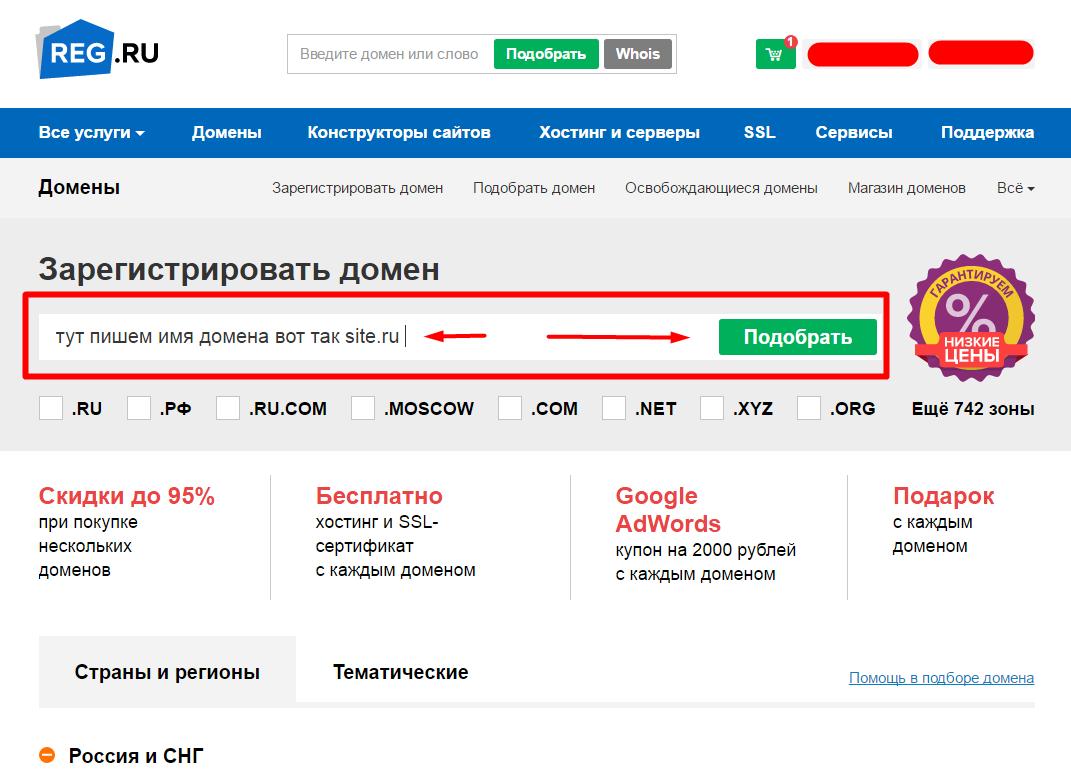 регистрация домена быстро