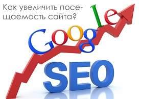kak uvelichit poseshaemost saita - Раскрутка сайта,как увеличить посещаемость сайта и количество читателей