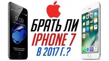 айфон 7 покупать или нет