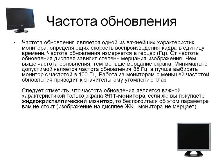 chastota obnovleniya - Как выбрать монитор для компьютера,чтобы не уставали глаза?