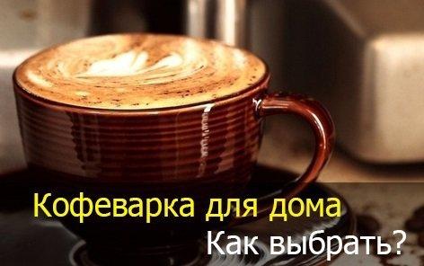 правильный выбор кофеварки для дома