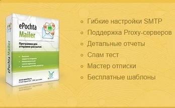 ePochta Mailer program