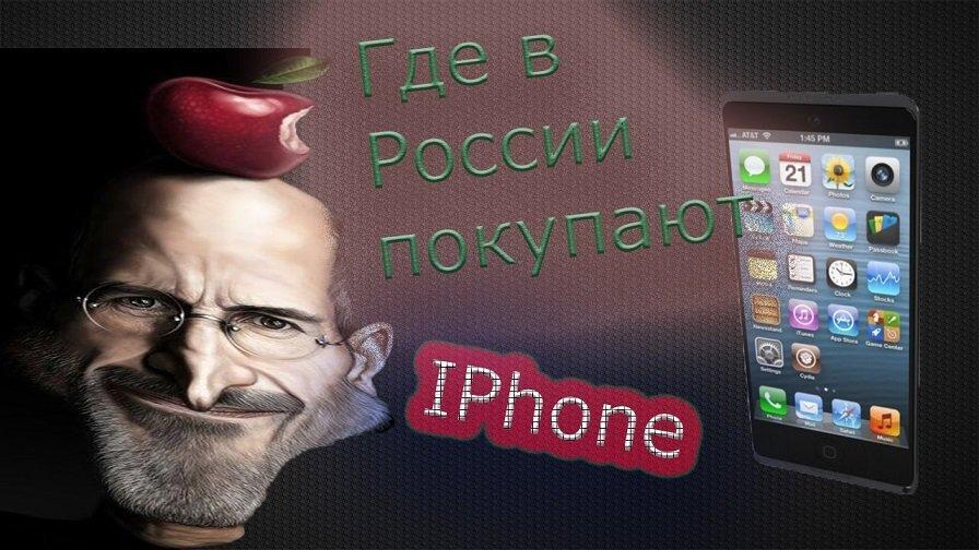 где выгоднее купить айфон в России