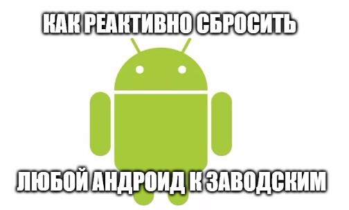 сброс андроид