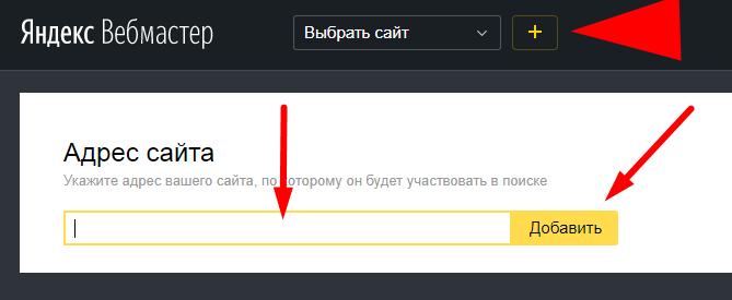 добавление сайта в яндекс вебмастерс