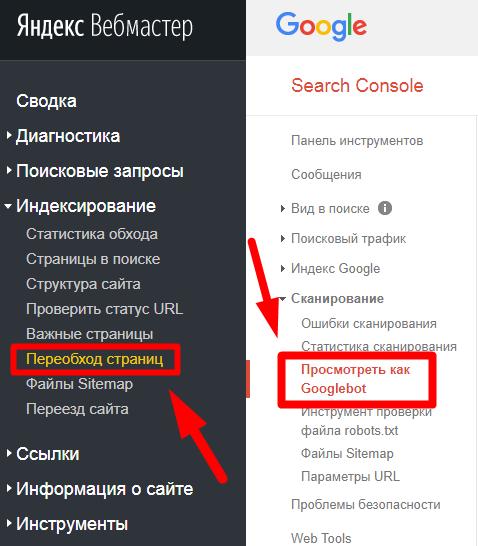 пере обход страниц в яндекс и гугл вебмастерах