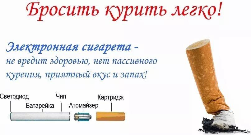 как перейти на эл сигареты