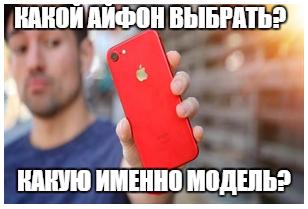 выбираем аифон