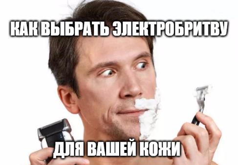 электробритва для мужчин