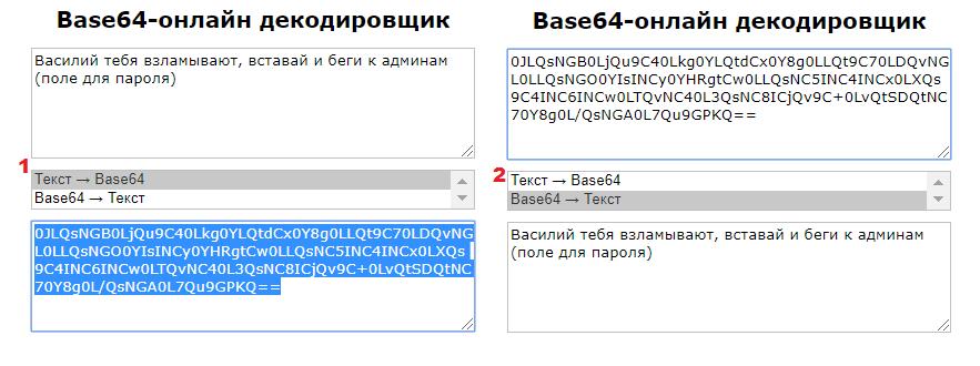 декодирование пароля