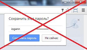 не храните пароли в браузере