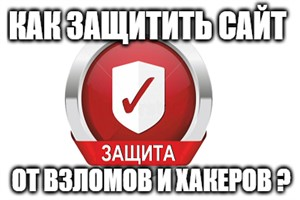 защита сайта от взломов