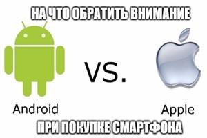 что лучше андроид или айос