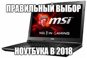 как выбрать ноутбук в 2018 году