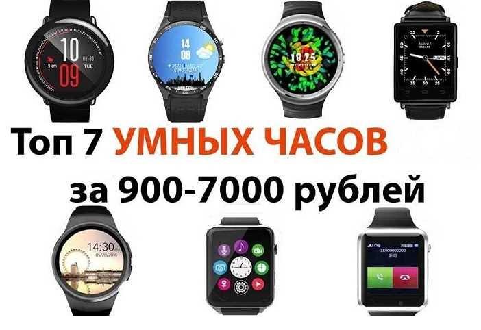 Top 10 smart watch - Как выбрать смарт часы, цена не гарант качества ?