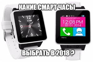 выбираем смарт часы