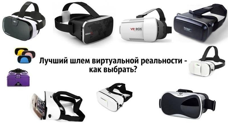 vr headsets 2018 glass - Как выбрать очки виртуальной реальности ?