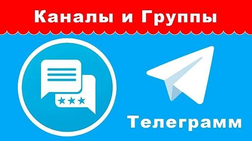 создать группу в телеграмме