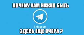 преимущество телеграмма картинка +