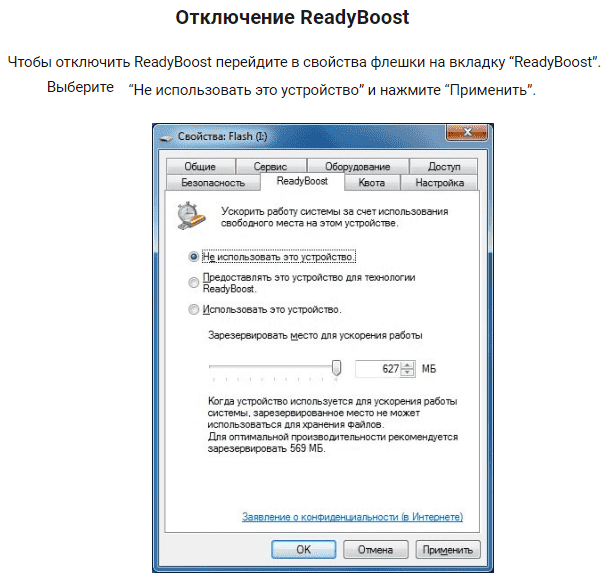 как отключить readyboost