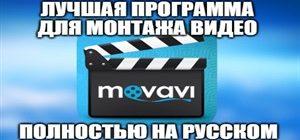 программа для видео