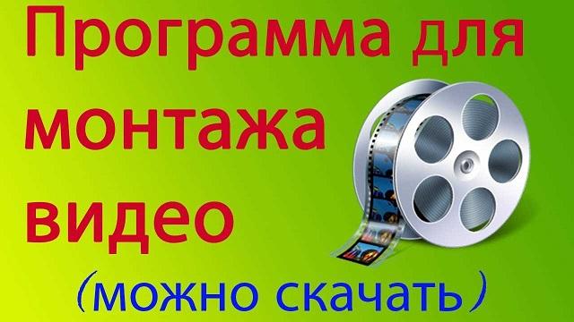 программа для видео монтажа