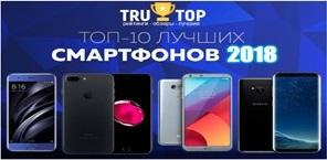 рейтинг лучших смартфончиков