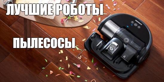 roboty uborshiki - Топ 10 лучших роботов пылесосов - не дай себя обмануть!